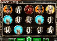 Steam Tower / Паровая Башня