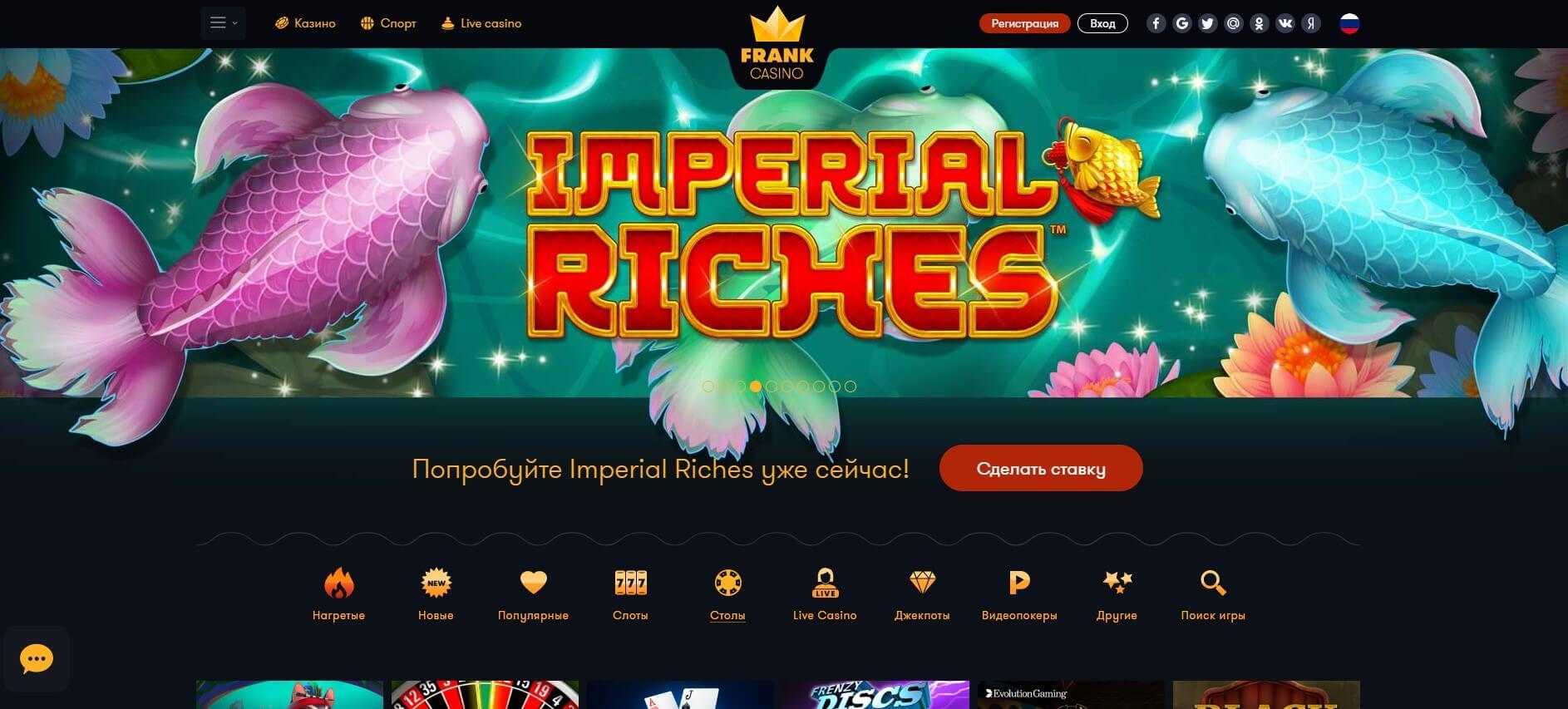 казино франк обзор frank casino играть онлайн