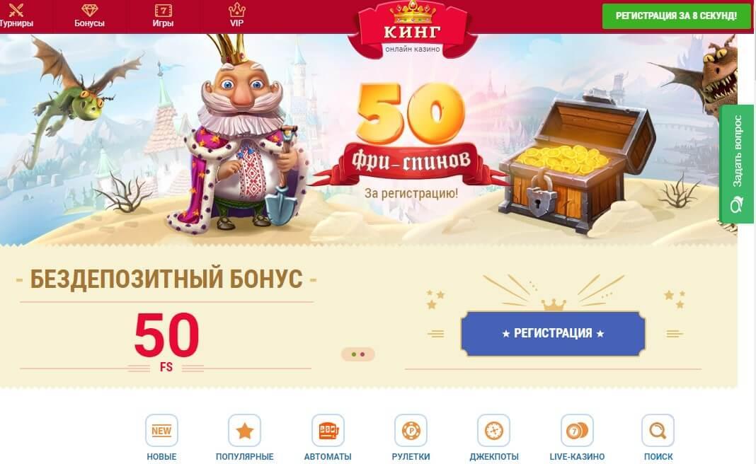 казино Кинг Украина
